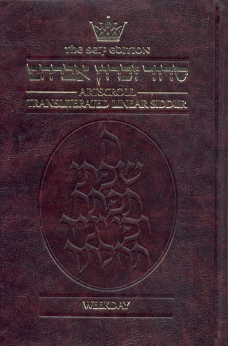 Transliterated Linear Siddur- Sabbath and Festival by Art Scroll