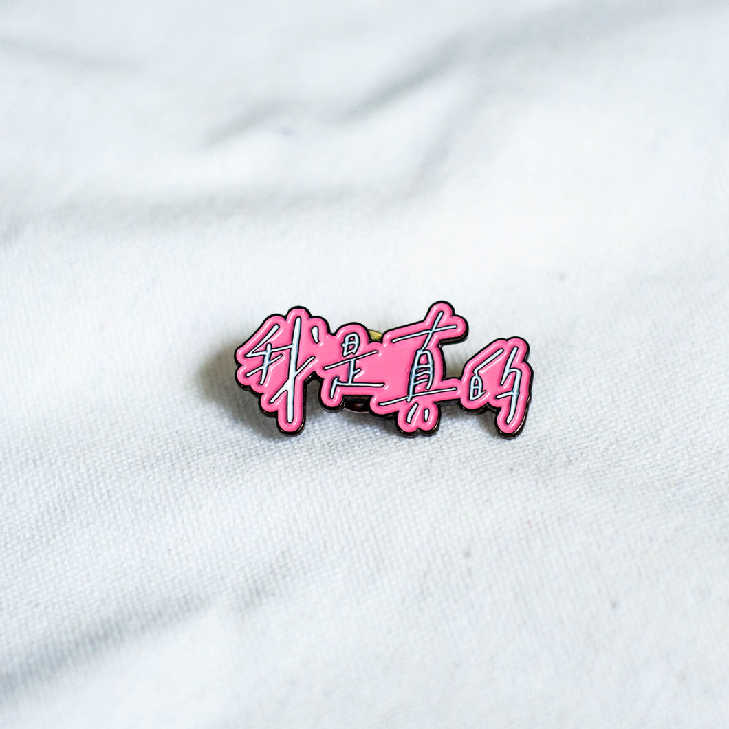 我是真的 Pin Badge [001]