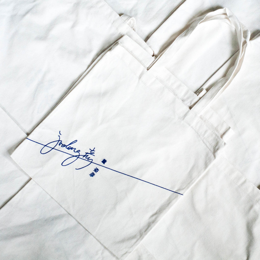 董姿彦 Joanna Dong Singnature Canvas Bag