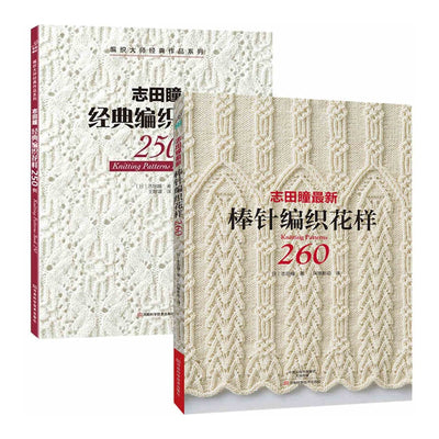2PCS Chinese Edition New Knitting Patterns Book Sweater Scarf Hat Classic Weave Pattern