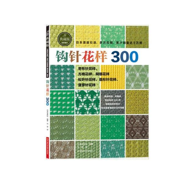 Japanese Crochet 300 Different Pattern Sweater Knitting Book