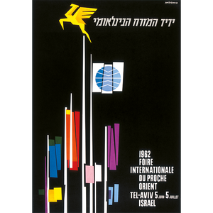 Poster 1961: »Internationale Messe der Levante« | Gestaltung: Dan Reisinger