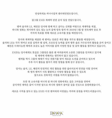 EXID's Hani and Junghwa are leaving Banana Culture