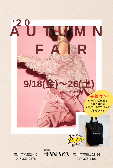 '20 Autumn Fair