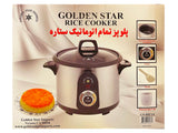 Rice Cooker Automatic Golden Star - Rice Crust (Tahdig)Maker - (PoloPaz) GS-RIC-14