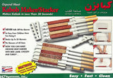 Barbecue Starter Set (Manghal)