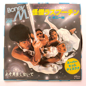 Boney M. ‎– Rasputin / Never change lovers in the middle of the night - 7 inch Vinyl