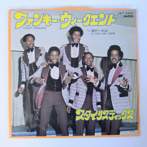 The Stylistics ‎– Funky Weekend / If You Are There - 7 inch Vinyl ⭐