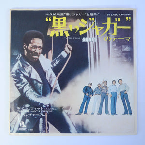 "The Ventures - Theme From ""Shaft"" / Tight Fit (Nagoya Express) - 7 inch Vinyl ⭐"