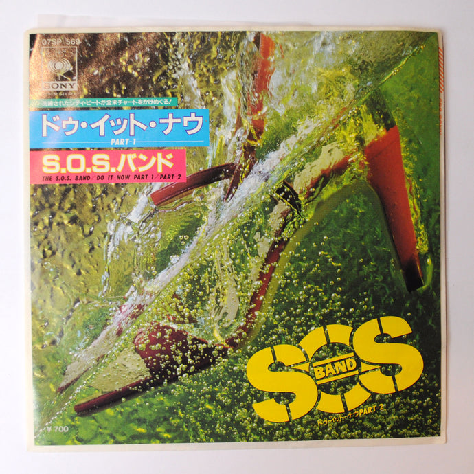The S.O.S. Band ‎– Do It Now P1/2- 7 inch Single ⭐