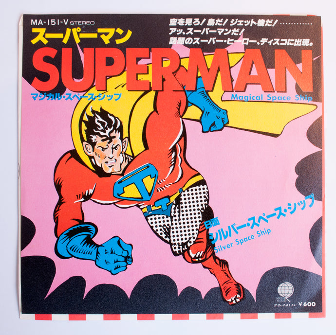 Magical Space Ship ‎– Superman / Silver Space Ship - 7 inch Vinyl
