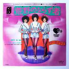Load image into Gallery viewer, The Three Degrees ‎– Dirty Ol' Man / Can't You See What You're Doing To Me - 7 inch Vinyl