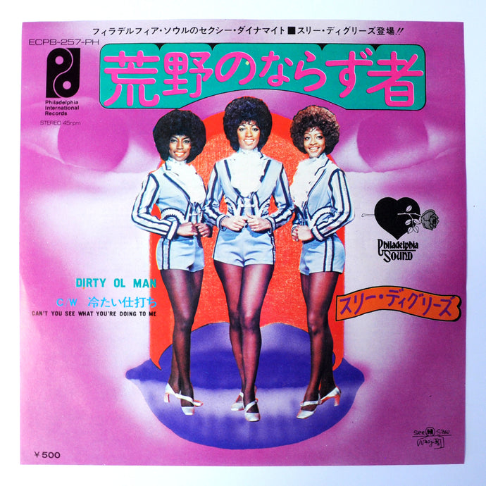 The Three Degrees ‎– Dirty Ol' Man / Can't You See What You're Doing To Me - 7 inch Vinyl