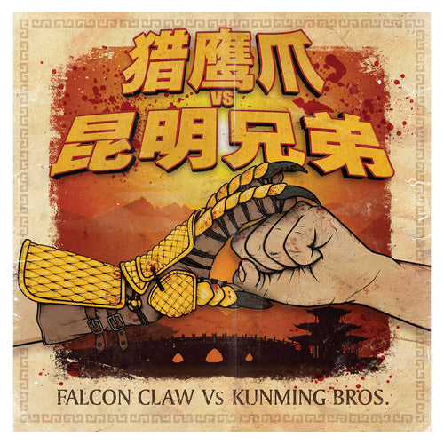Falcon Claw vs Kunming Bros. - DNA Records - DJ DSK - 2 REMAINING! 7 inch Vinyl⭐︎