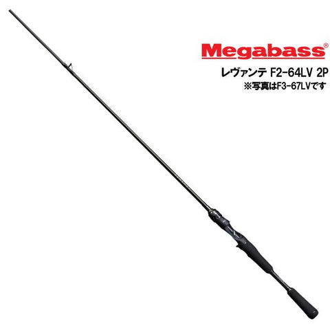 MEGABASS Levante (casting) - BS Fishing