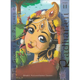 SRIMATI RADHARANI PART 2
