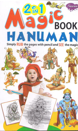 2 In 1 Magic Book Hanuman - Lord Shiva