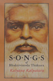 Kalyana Kalpataru Song Book (Hard-binding)