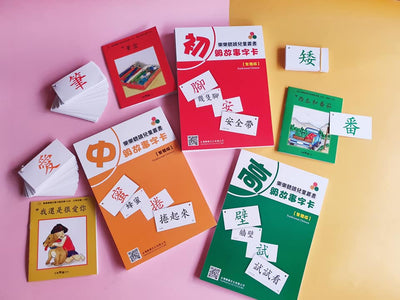 Le Le Flash Cards 樂樂字卡 : Traditional Chinese 繁體版 - Le Le Culture Co. Ltd.