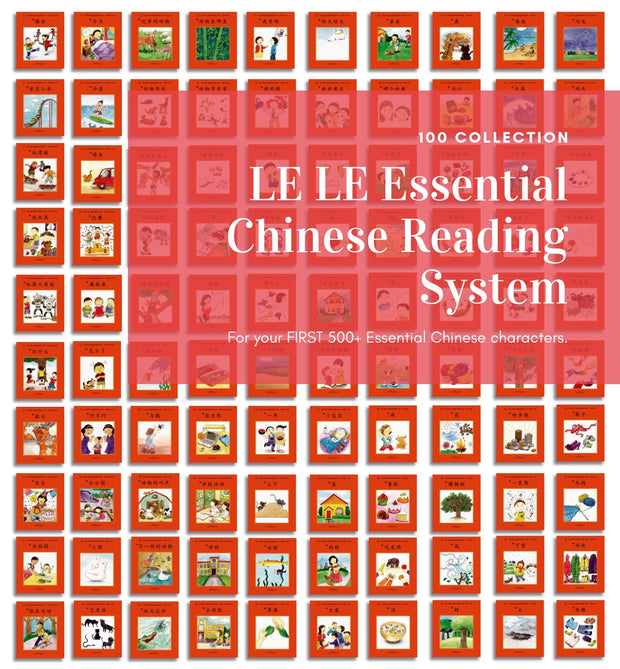 LE LE Essential Chinese Reading System