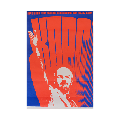 Original USSR Lenin Communist Party Propaganda Poster 1983