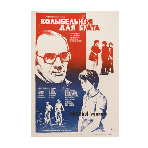 Original USSR Child Movie Poster 1982