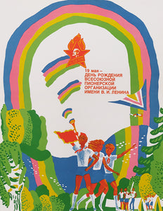 Russian Propaganda Poster '19th May - Pioneers Alliance!' | Russia | 1989