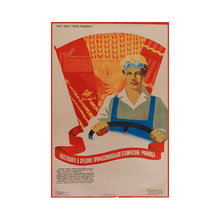 Load image into Gallery viewer, Russian Propaganda poster 'Enter Polytech' | Russia | 1985(182)