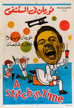 Load image into Gallery viewer, Film Poster 'A Stitch in Time' | Lebanon | 1960's