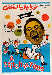 Film Poster 'A Stitch in Time' | Lebanon | 1960's