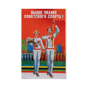 Olympics Propaganda Poster 'Under the Banner of Soviet Sports' | Russia | 1978