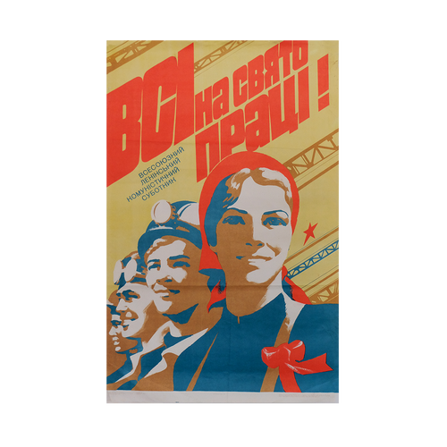 Original Communist Women Workers Propaganda Poster 1984