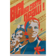 Load image into Gallery viewer, Original Communist Women Workers Propaganda Poster 1984