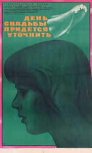 Film Poster 'The wedding day will have to be confirmed' | Russia | 1980(239)