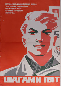 Propaganda Poster 'The 16th conference of the USSR Communist party' | Russia | 1979