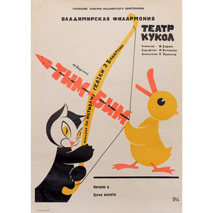 Original Soviet Union Cat and Duck Movie Poster 1966