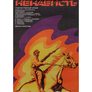 Original Soviet Horseman Movie Poster 1977