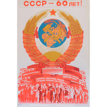 Load image into Gallery viewer, Original Soviet Union Workers Communist Propaganda Poster 1982