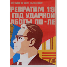 Load image into Gallery viewer, Original Communist Propaganda Fatherland Poster 1979