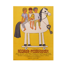 "Load image into Gallery viewer, Original Russian ""The Robbers"" Movie Poster 1980"