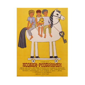 "Original Russian ""The Robbers"" Movie Poster 1980"