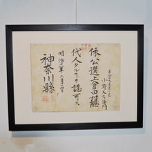 Load image into Gallery viewer, Antique Japanese Calligraphy On Hand Made Washi Paper