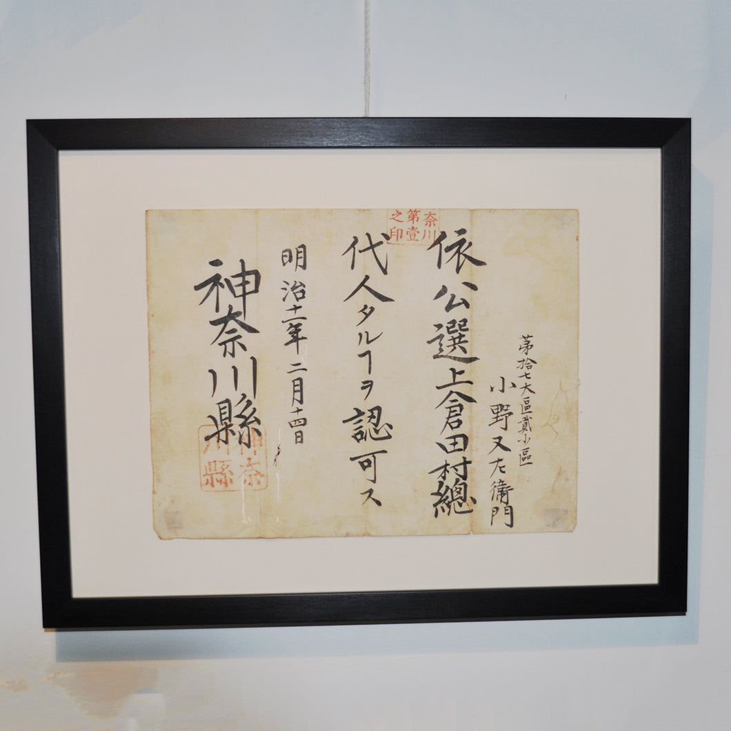 Antique Japanese Calligraphy On Hand Made Washi Paper
