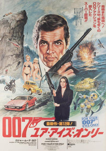 For Your Eyes Only Japanese B2 Style A film movie poster