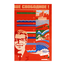 Load image into Gallery viewer, 1979 Original Soviet Union Poster - Free