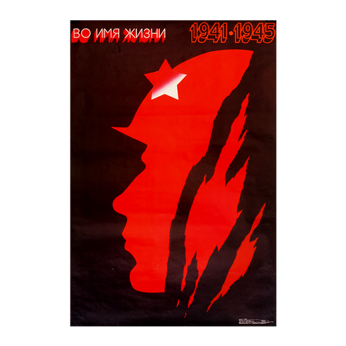 1988 ORIGINAL Soviet Union Poster - In the name of life!