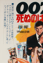 Load image into Gallery viewer, Live and Let Die 1973 Japanese B2 film movie poster - detail