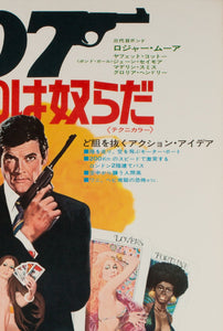 Live and Let Die 1973 Japanese B2 film movie poster - detail
