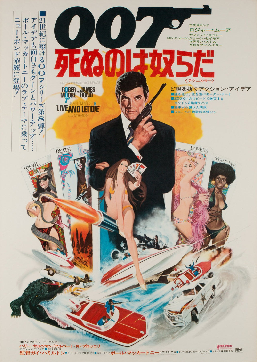 Live and Let Die 1973 Japanese B2 film movie poster