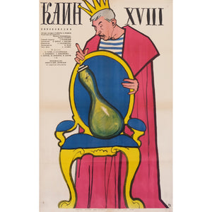 Original USSR Movie 'Cain the VXIII' Film Poster 1963